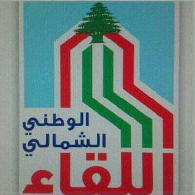 اللقاء الوطني الشمالي يستنكر ما حدث في طرابلس ليلة عيدالفطر
