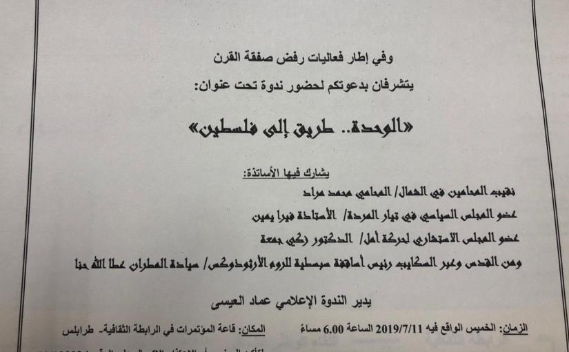 في إطار فعاليات رفض صفقة القرن، ندوة تحت عنوان: الوحدة.. طريق إلىفلسطين